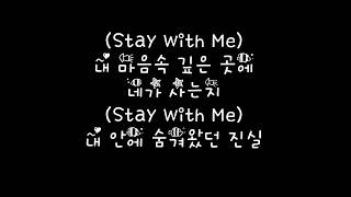 도깨비 Ost Part 1 찬열 Chanyeol 펀치 Punch Stay With Me 가사 Lyrics