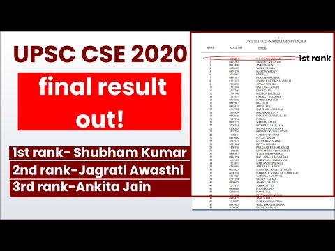 UPSC Result 2020 : UPSC 2020 के नतीजे घोषित, शुभम कुमार बनें UPSC टॉपर || UPSC Topper 2021
