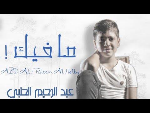 عبد الرحيم الحلبي - مافيك    Abd Al Raheem Alhabi Mafik ( Offical Lyric Video ) 2020