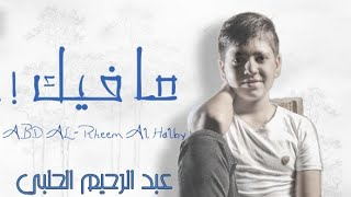 عبد الرحيم الحلبي - مافيك || Abd Al Raheem Alhabi mafik ( offical lyric video ) 2020