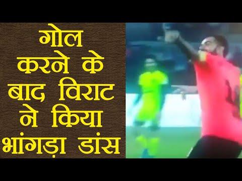 Virat Kohli shows Bhangra dance after scoring goal in Celebrity Clasico   वनइंडिया हिंदी