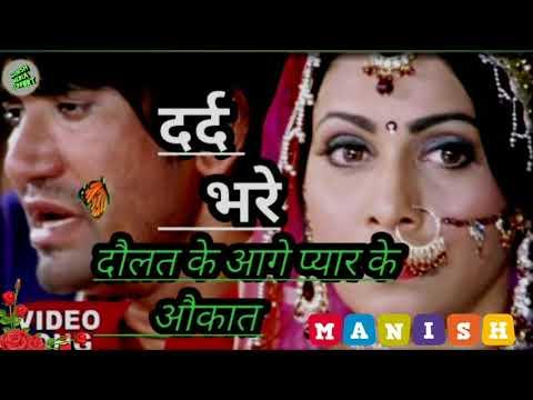 Sad Bhojpuri Dj Mix Song Daulat Ke Aage Pyar Ke Aukat Hard Dance Mix Song