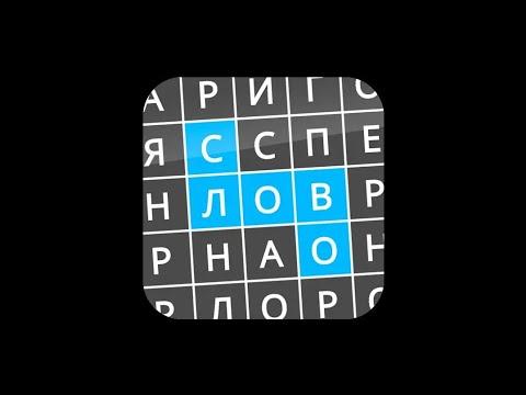 Игра:Найди слова в ВК : 10 часть