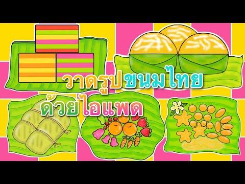 วาดรูปขนมไทยด้วยไอแพด | พีOP
