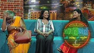 Belimal with Peshala and Denuwan | 25th January 2019 Thumbnail