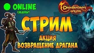 (СТРИМ) Drakensang Online - Возвращение Драгана (1 - 2 часа)