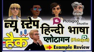 How to download plotagon story mod apk in hindi / Pathak ji