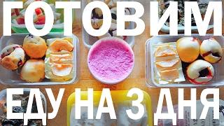 Заготовка вкусной и сытной еды с собой|Еда в контейнерах