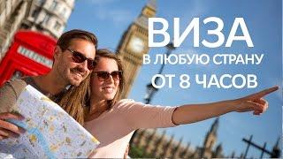 видео Виза за день, шенгенская виза за день, оформить визу за 1 день