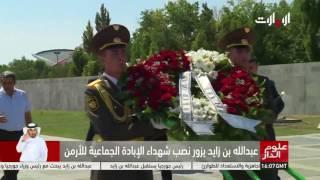 """هل أراد وزير خارجية الإمارات استفزاز تركيا بزيارة نصب """"الإبادة الجماعية للأرمن"""" ؟ ـ (فيديو)"""