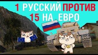 🔥 ОБАЛДЕТЬ | 1 РУССКИЙ ПРОТИВ 15 НА ЕВРО СЕРВЕРЕ