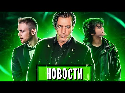 Rammstein, Цой, 17 независимый (Егор Крид Vs Loc-Dog), Ghost, 6ix9ine I МУЗПРОСВЕТ