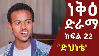 ነቅዕ ድራማ ክፍል 22 | Nek'e Ethiopian Sitcom Drama Part 22