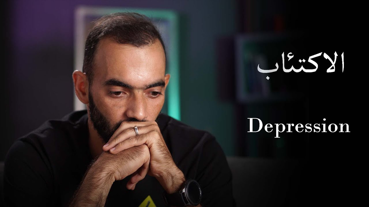 المشاكل النفسية 2 - الاكتئاب - Depression