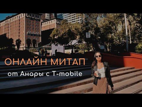 Онлайн митап с Анарой, Full-stack разработчиком компании T-mobile, Washington