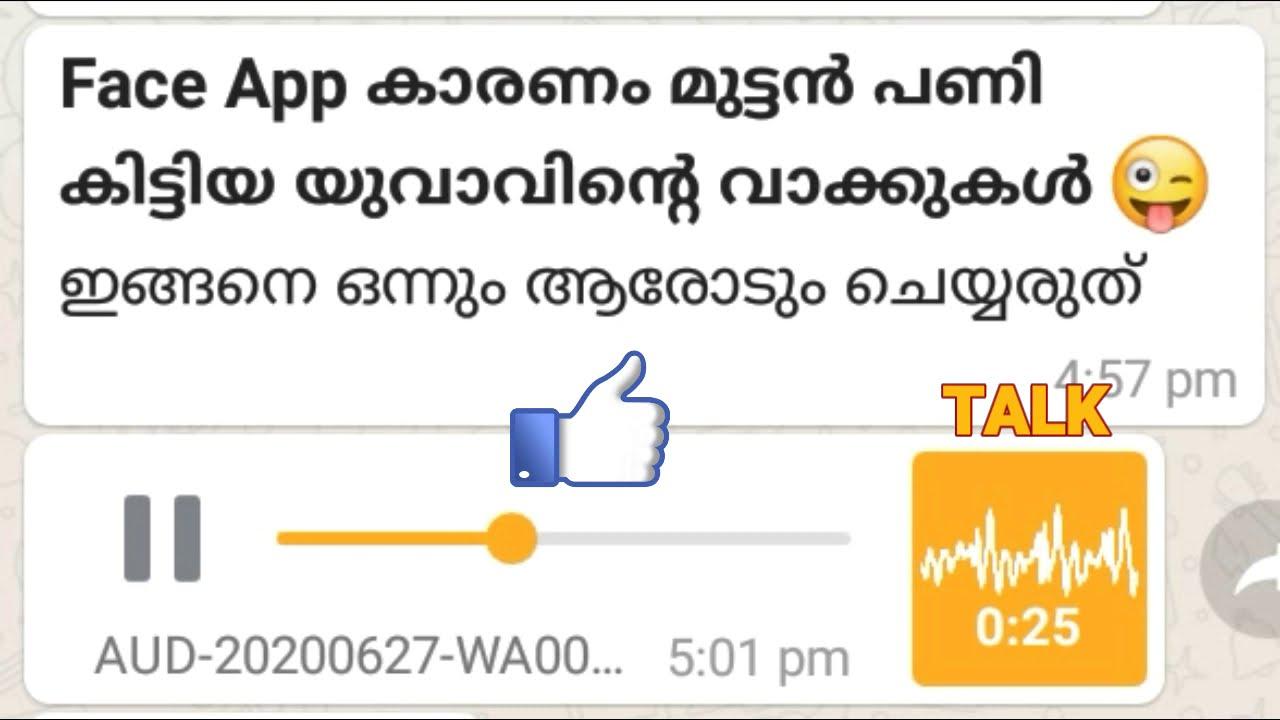 അവളെ കെട്ടിപ്പിടിച്ചപ്പോൾ ഇത്ര പ്രതീക്ഷിച്ചില്ല | Face App അപാരത | Malayalam Super Call 2020