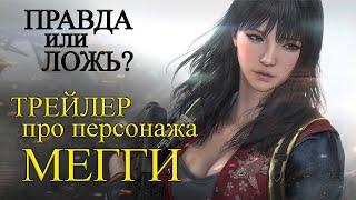 Трейлер про Мегги | правда или ложь? | ПИНГ999 | Free Fire Garena