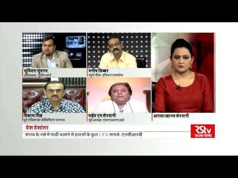 Desh Deshantar- SC liquor ban within 500 meters of high-ways : is it practical ?