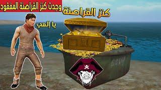 فلم ببجي موبايل : وجدت كنز القراصنة المفقود !!؟🔥😱