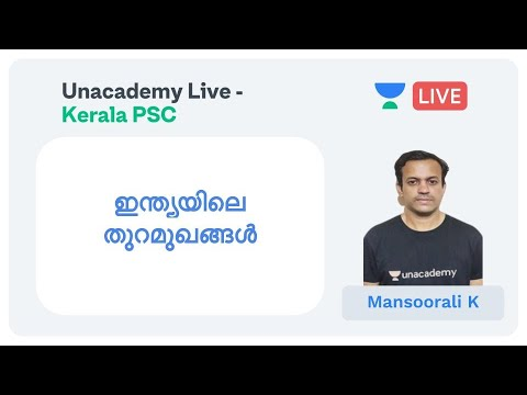 Syllabus & Preparation | L - 4 | ഇന്ത്യയിലെ  തുറമുഖങ്ങൾ | Kerala PSC | Mansoorali Kappungal