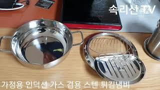 인덕션 스텐 튀김 냄비 가스 겸용 윤식당 튀김기 키친아…