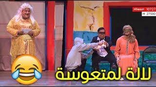 سكيتش لالة لمتعوسة مع البومبا كوميك في كافي التيرسي Comedy Show - Café Tirssi
