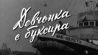 Девчонка с буксира (1965) мелодрама