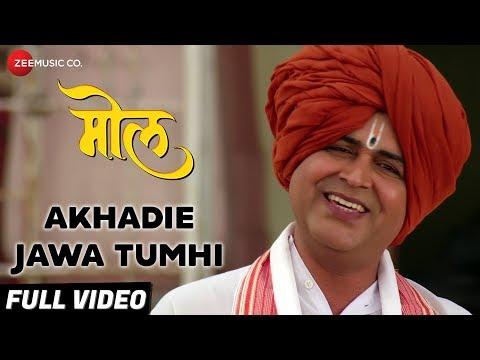 Akhadie Jawa Tumhi - Full Video | MOL | Manoj Takane | Suresh Wadkar | Shyam Kshirsagar