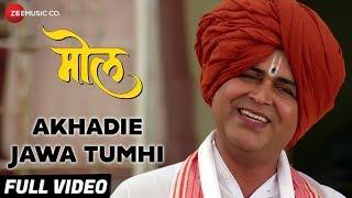 Akhadie Jawa Tumhi (Ahirani) Full | MOL | Manoj Takane | Suresh Wadkar | Shyam Kshirsagar