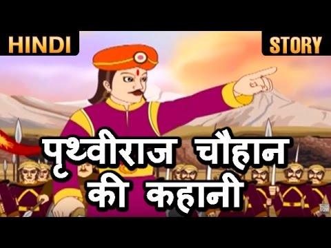 Prithviraj Chauhan Story | देल्ही हमेशा राजनैतिक उताल पुतल का कारन रहा है