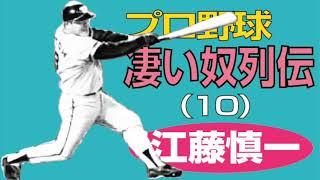 プロ野球凄い奴列伝(10)江藤慎一:セパ両リーグで首位打者!初の12球団本塁打など豪快なバッテングで数々の記録をつくった猛者