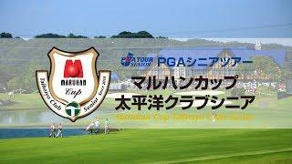 【ゴルフ】2019PGAシニアツアー『マルハンカップ太平洋クラブシニア<大会最終日>』