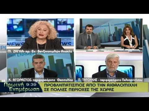 Μαρία Ζάγκα για πετρέλαιο θέρμανσης στη Δημόσια Τηλεόραση