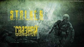 S.T.A.L.K.E.R Связной #4 (Расследование крыши ангара)(, 2015-12-22T16:28:58.000Z)