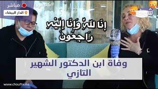 عاجل وعلى المباشر .. وفاة ابن الدكتور الشهير التازي