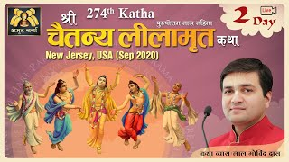 🔴 Live Day 2 - 274th Katha | Chaitanya Lilamrita - Adhik Purushottam Mahima | New Jersey | Sep 2020