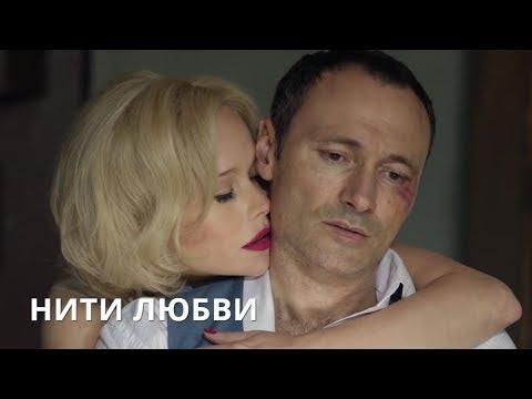 МЕЛОДРАМА О ЛЮБВИ! Нити любви. Все серии. Лучшие сериалы - Видео онлайн