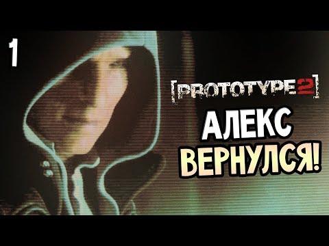 Prototype 2 Прохождение На Русском #1 — АЛЕКС МЕРСЕР ВЕРНУЛСЯ! ПРОТОТИП 2!
