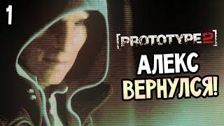 Prototype 2 Прохождение На Русском 1 АЛЕКС МЕРСЕР ВЕРНУЛСЯ ПРОТОТИП 2