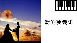 《爱的罗曼史》钢琴曲(Piano Music)-轻音乐