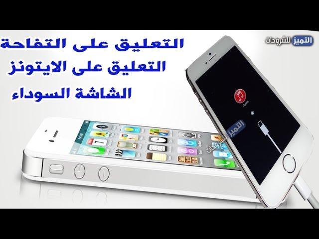 في أي وقت اغتصاب مضاعف مشكلة الايفون علامة التفاحة في الشاحن Outofstepwineco Com