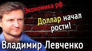 Владимир Левченко Доллар начал рости!