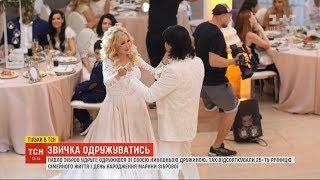 Скачать Зіброви відсвяткували 25 ту річницю подружнього життя гучним весіллям