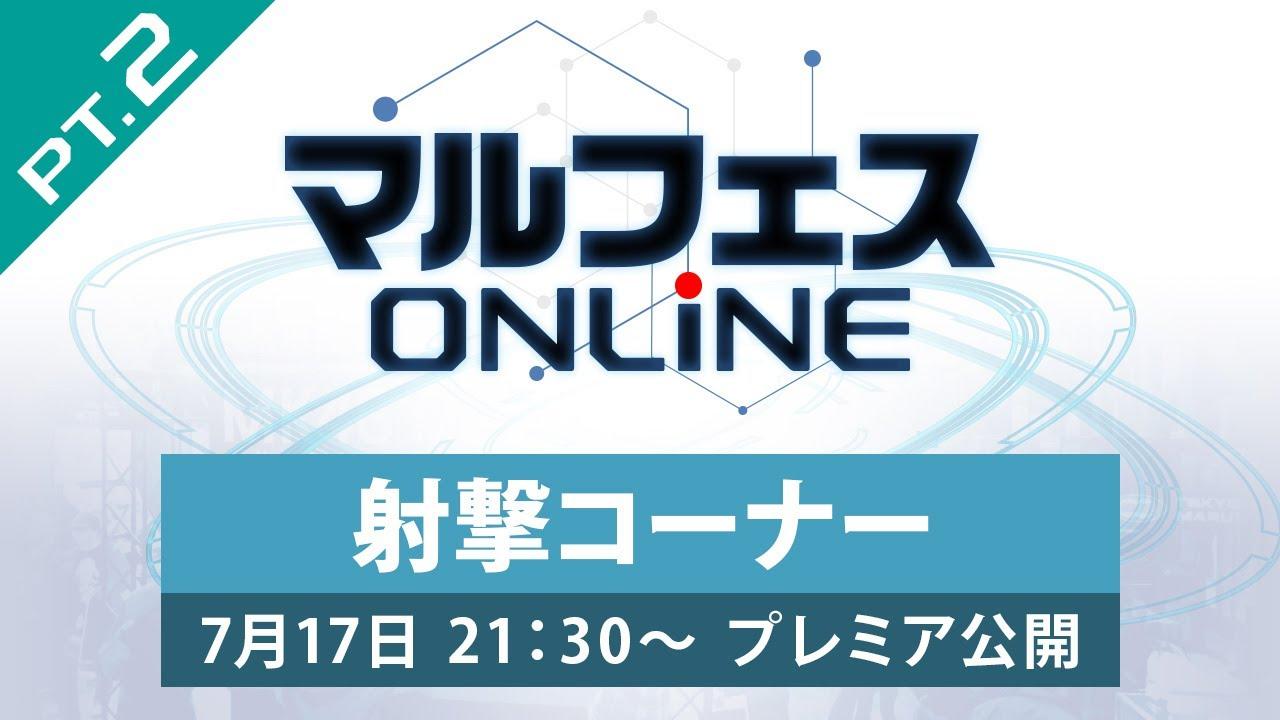 【マルフェスONLINE pt.2/射撃コーナー】マル秘シューティングレンジで、開発中の次期新製品を実射!