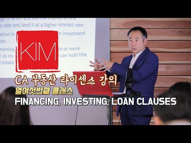 [김원석부동산] 미국 캘리포니아 무료 부동산 자격증/라이센스 강의 - 부동산 감정평가 이론 FINANCING, INVESTING, AND LOAN CLAUSES