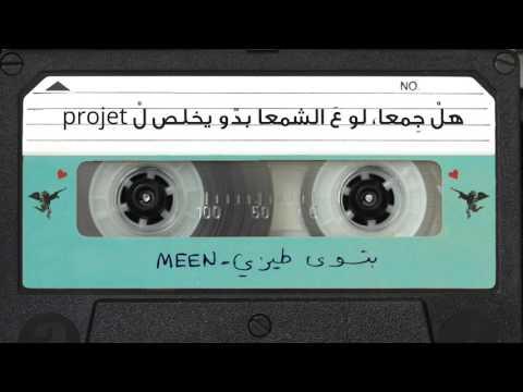 Meen - Btiswa Tizi - Lyrics Video