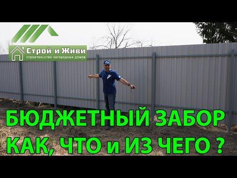 Как поставить забор на даче своими руками