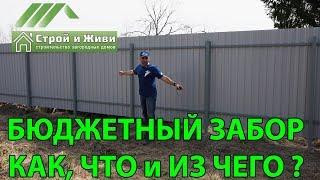как быстро сделать забор на даче?