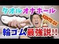 タオルでオナホ作ったら輪ゴムが有能過ぎた【KENTOデラックス】 - YouTube