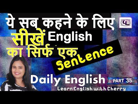 Daily English Speaking - Part 35 -  English Speaking Course - Learn English Through Hindi